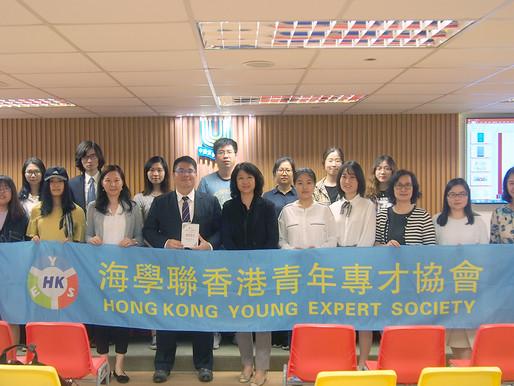 【專題講座花絮】如何融入及適應香港職場文化?