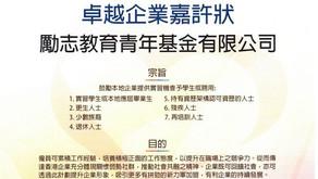 【頒獎禮】友商有良嘉許計劃2020 - 卓越企業獎