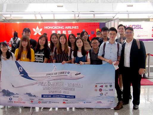 【正式出發!】香港大專生36天內地航空業實習計劃2018
