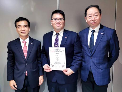 【委任消息】本會主席連任大中華金融業人員總會 - 第四屆理事、青年事務組負責人兼秘書