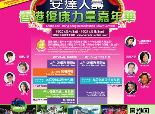 【義工招募】美食閣慈善義賣 - 香港復康力量嘉年華2018