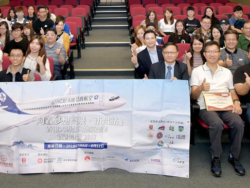 【公眾分享會】香港大專生36天內地航空業實習計劃2018