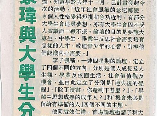 InspireHK 創辦人李子楓接受星島日報教育專欄訪問