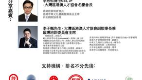 【大灣區商情與國情】2021香港人才發展新思路論壇@20/05