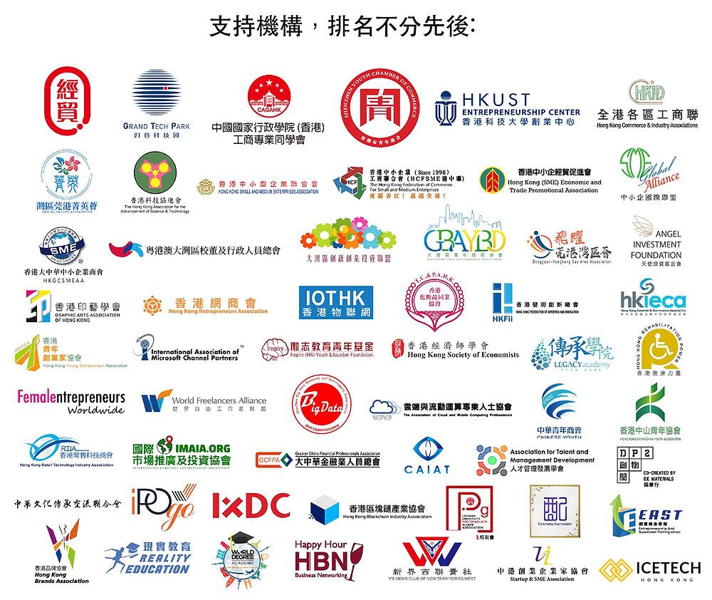 超過60個來自粵港澳大灣區三地支持單位