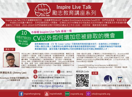 Inspire Live Talk Series 第十場 (今學期最後一場):CV以外如何增加您被錄取的機會