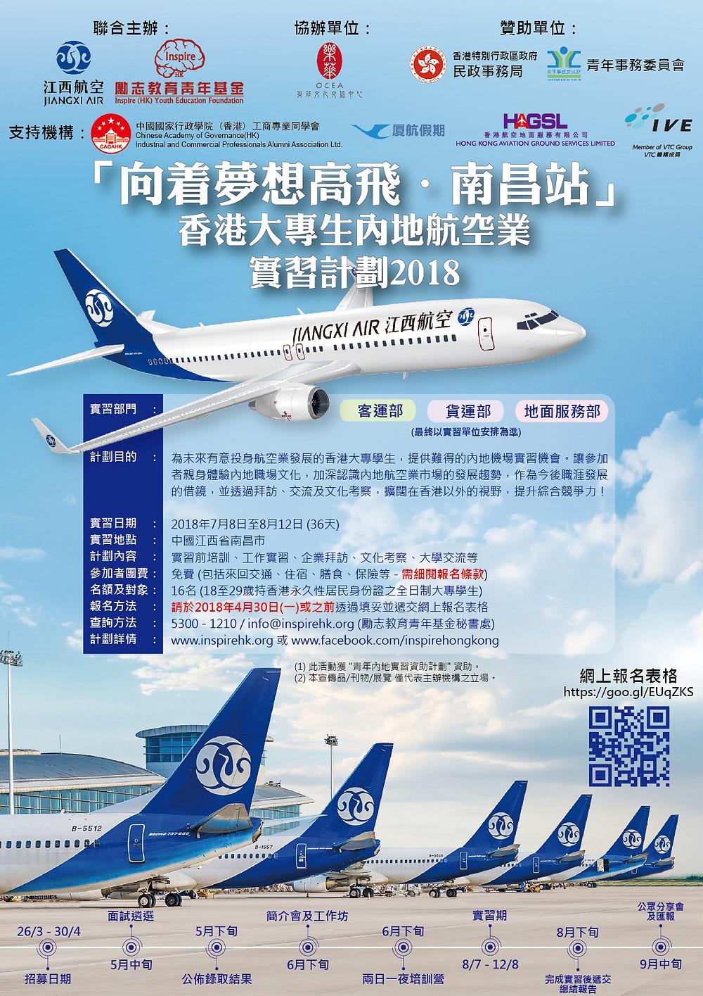 「向着夢想高飛.南昌站」香港大專生內地航空業實習計劃2018