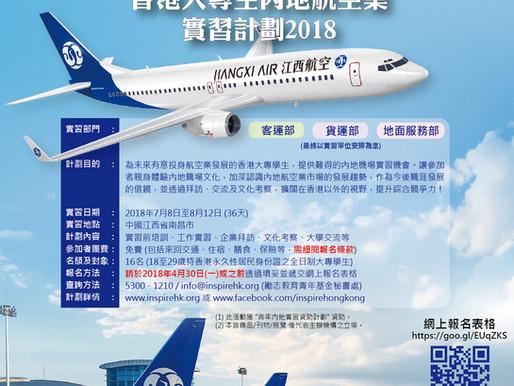 【實習機會】「向着夢想高飛.南昌站」香港大專生內地航空業實習計劃2018