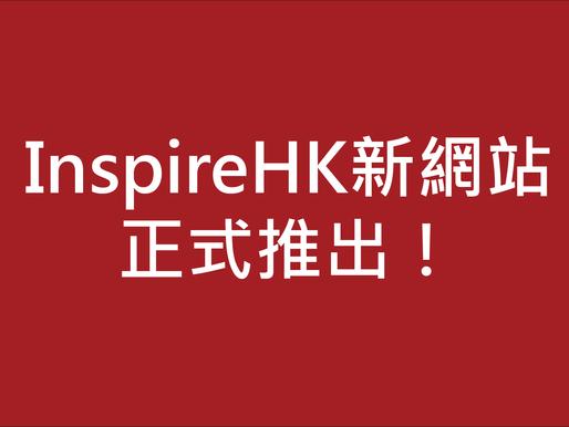 【網站大翻新】InspireHK新網站正式推出!
