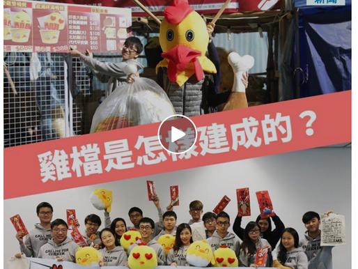 【維園年宵16-17】媒體報導及訪問精華