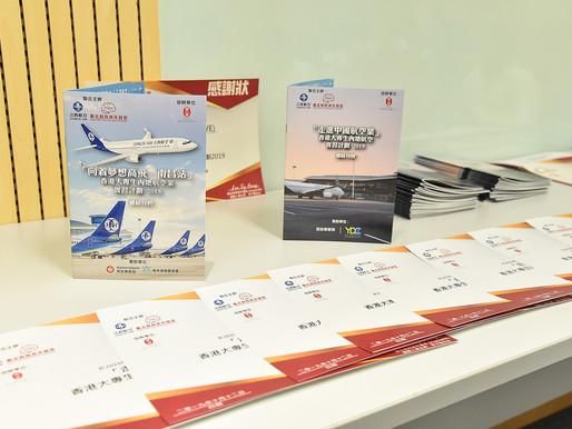 【公眾分享會】香港大專生36天內地航空實習計劃2019