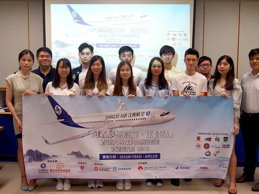 【簡介會及工作坊】香港大專生36天內地航空業實習計劃2018