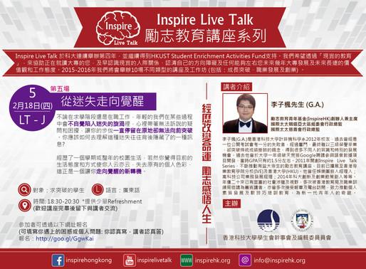 Inspire Live Talk Series 第五場勵志教育講座:從迷失走向覺醒