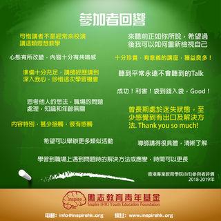 香港專業教育學院學生參與者評價 2018-2019 - InspireHK