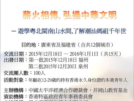 [免費] 13 - 15天香港大學生閩粵潮汕文化遊學團
