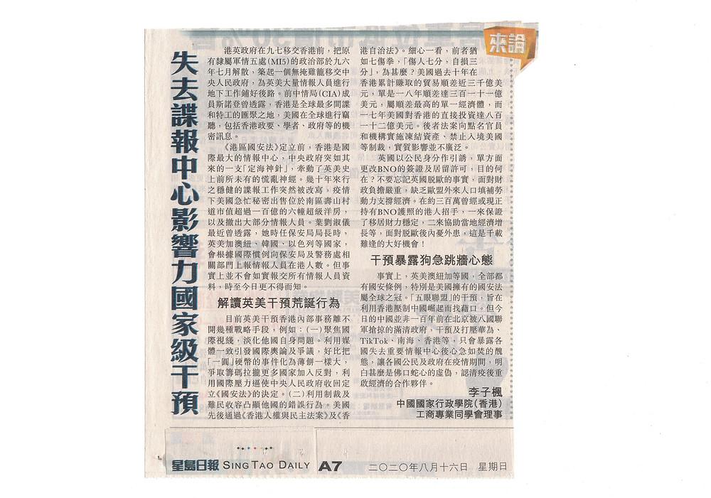 專欄文章 - 失去諜報中心影響力的國家級干預 - 李子楓 - InspireHK - 勵志教育青年基金