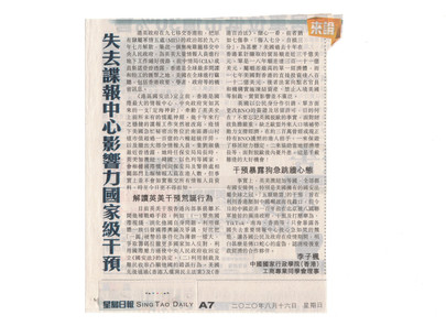 【專欄分享】失去諜報中心影響力的國家級干預 - 星島日報