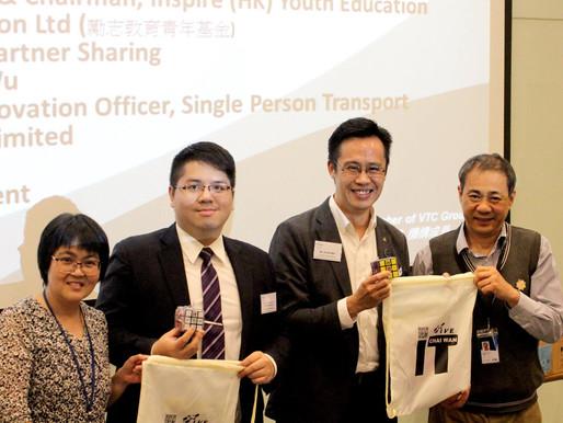 香港專業教育學院(柴灣分校)資訊科技學系分享活動
