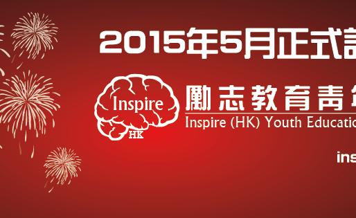 InspireHK 正式註冊為勵志教育青年基金有限公司