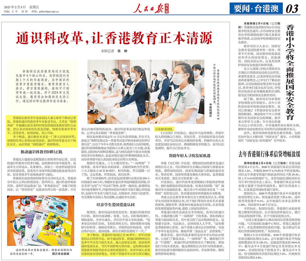 InspireHK創辦人李子楓接受人民日報海外版訪問有關通識科改革