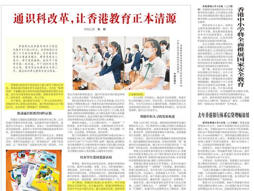 【通識科改革訪問】InspireHK創辦人李子楓接受人民日報海外版訪問