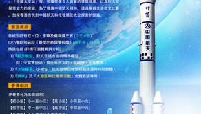 【全港徵文比賽】「中國航天夢」全港徵文比賽 2021 (10月3日截止)