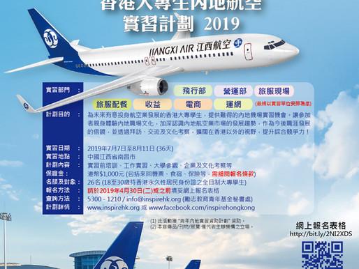 【實習機會】「走進中國航空業」香港大專生內地航空實習計劃2019