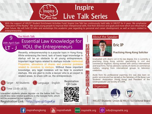 Inspire Entrepreneurship Talk 第九場:創業者您必須要懂的基本法律知識
