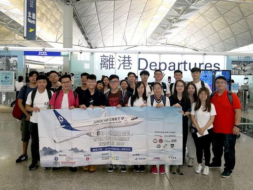 【實習團出發】香港大專生36天內地航空業實習計劃2019