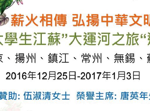 【免費】香港大學生江蘇 【大運河之旅】遊學團