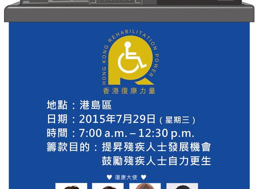 招募義工:參與香港復康力量港島區賣旗日2015
