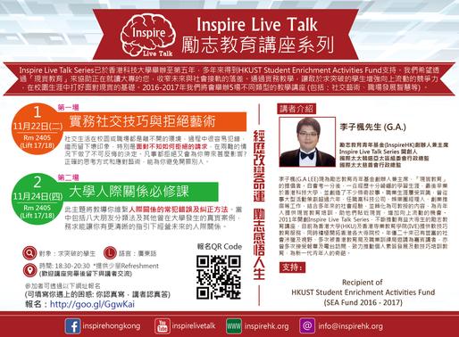 Inspire Live Talk Series 第一&二場:社交技巧與拒絕藝術 & 大學人際必修課