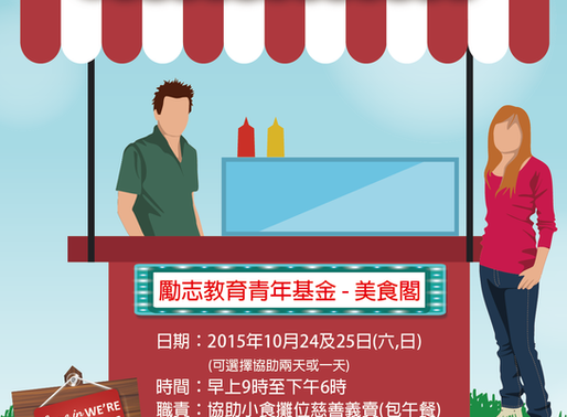 美食閣招募義工:復康力量傷健共融日2015