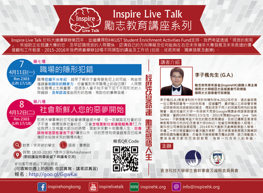 Inspire Live Talk Series 第七、八場:職場的隱形犯錯 & 社會新鮮人您的惡夢開始