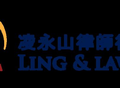 【委任消息】凌永山律師行成為本機構義務法律顧問
