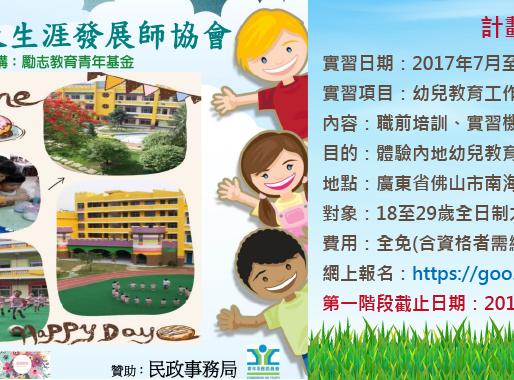 【實習機會】「職業導向」內地(佛山)實習計劃-幼兒教育2017