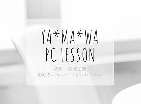 ya_ma_wa%2520PC%2520LESSON%2520%25E3%258