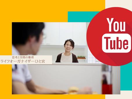 『ライフオーガナイザーひと宮さま』のYouTubeチャンネルにて 動画編集を担当させていただきました