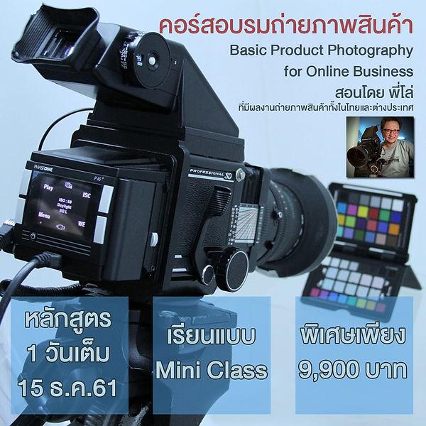 Basic Product Photography.jpg