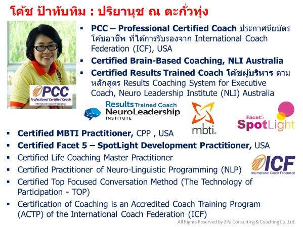 Coach Tubtim 2.jpg