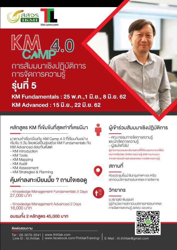 KMCamp_2019_V3.png