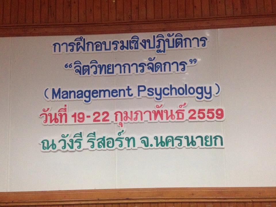 Management Psychology_19-22Feb16_1