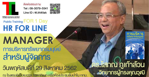 Banner_HR-for-Line-Manager.jpg