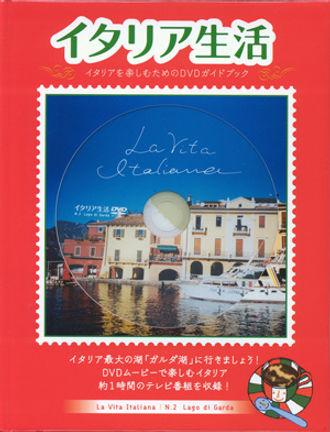 イタリア生活 2.jpg