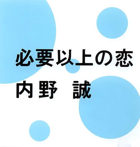 アルバムジャケット「必要以上の恋」.jpg