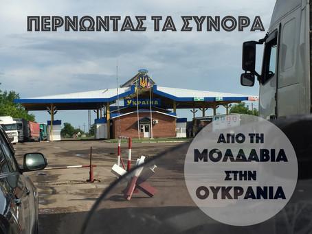 Σύνορα από την Μολδαβία στην Ουκρανία. Τα πιο δύσκολα του ταξιδιού