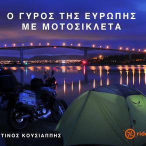 """Παρουσίαση Ταξιδιού """"Ο Γύρος της Ευρώπης με Μοτοσικλέτα"""""""