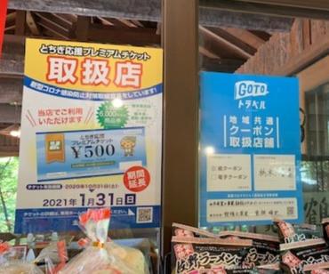 10月の店休日と当店で使用可能なプレミアムチケット