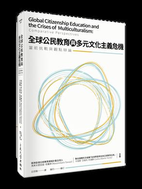 2019_全球公民教育.png