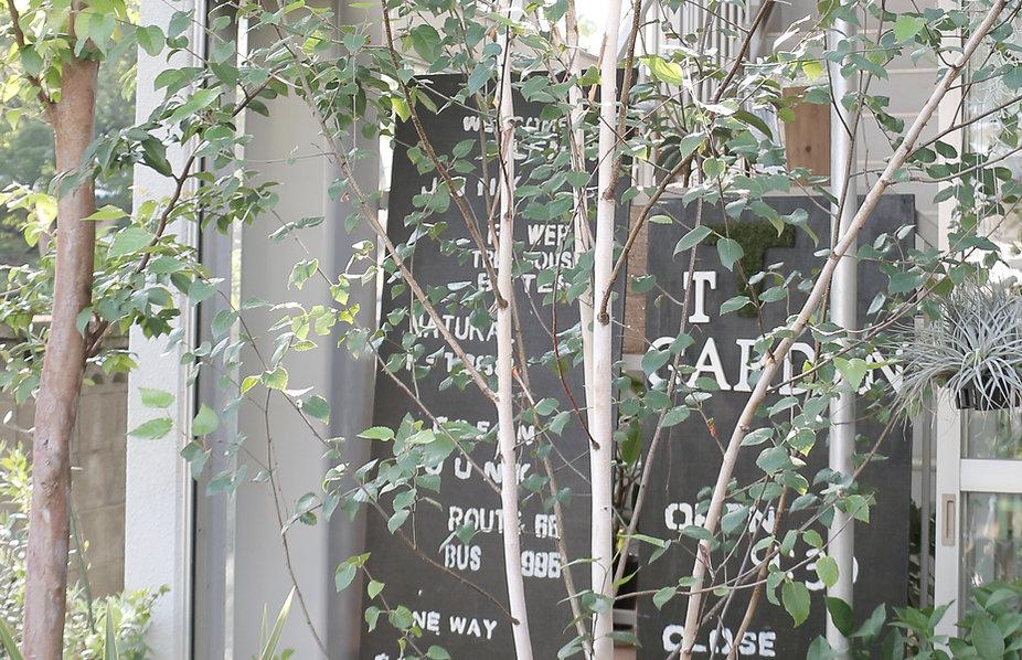 立川造園T-garden